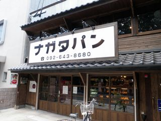 nagata.jpg
